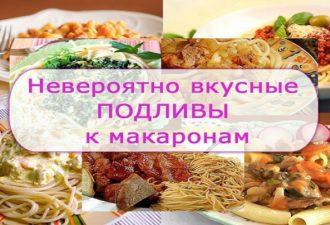 9_receptov_podlivy_k_makaronam__nashakuhnia_ru