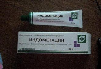 maz_171indometacinbiosintez187_effektivnoe_deshevoe_sredstvo__naget_ru