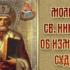 Сильнейшая молитва Св. Николаю, способная на многое