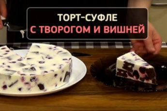 tvorozhnyj-tort-sufle-s-vishnej-videorecept