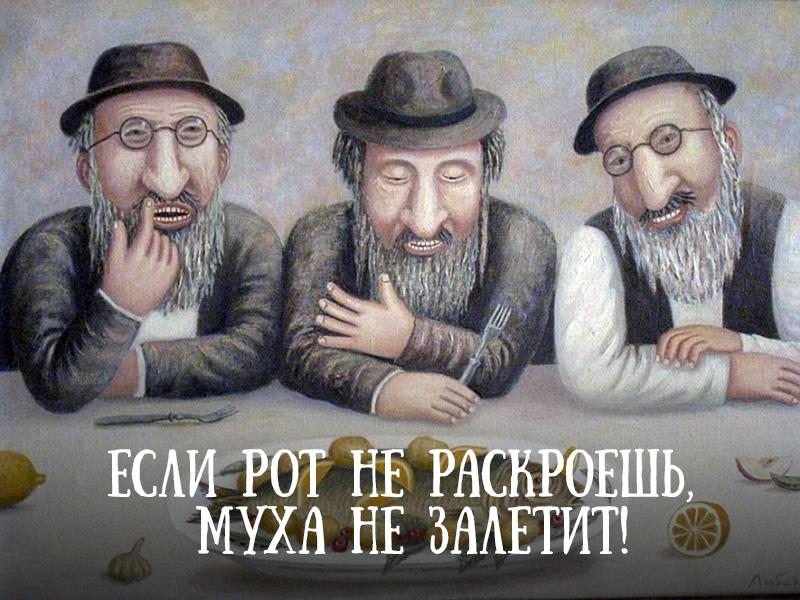 Самые мудрые пословицы и поговороки еврейского народа