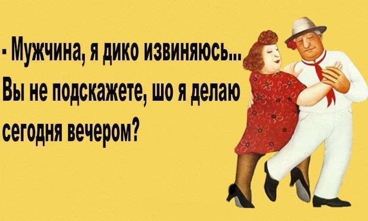 Одесские анекдоты, специально для вашего отличного настроения
