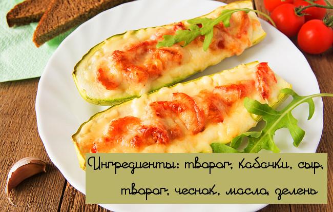 10 вкусных и неожиданных блюд из кабачков. Отличные рецепты!