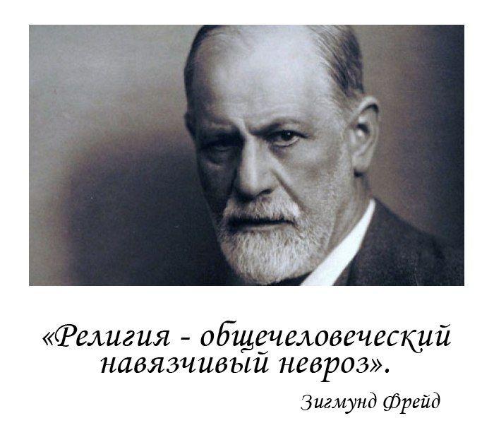 Самые сильные цитаты Зигмунда Фрейда - с глубоким смыслом!