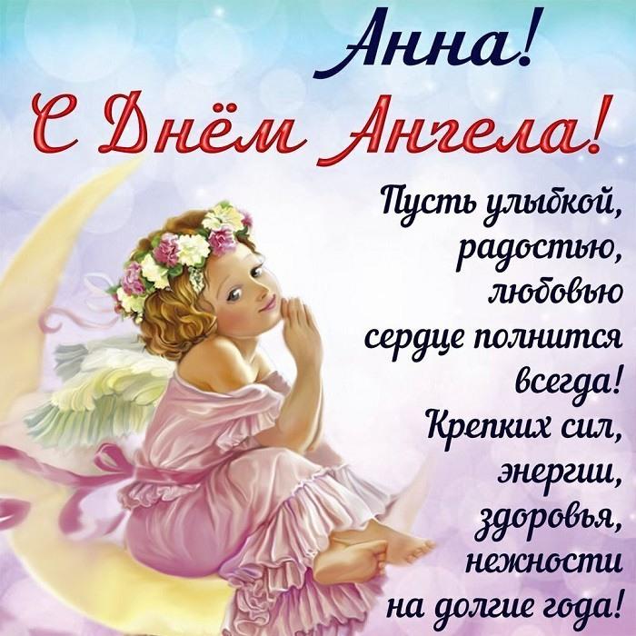 11 мая, именины Анны: значение имени и роскошные поздравления ...