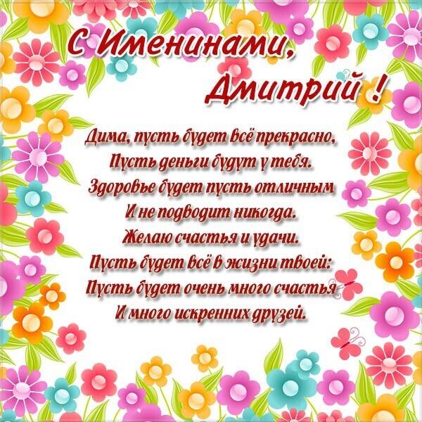 День ангела Дмитрия 2019 - поздравления, открытки, картинки, gif с ...