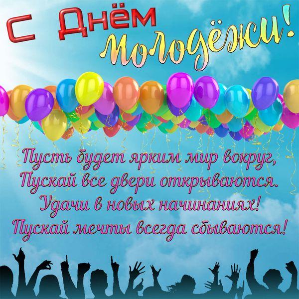 День молодежи: красивые поздравления в прозе и открытках - ТЕЛЕГРАФ