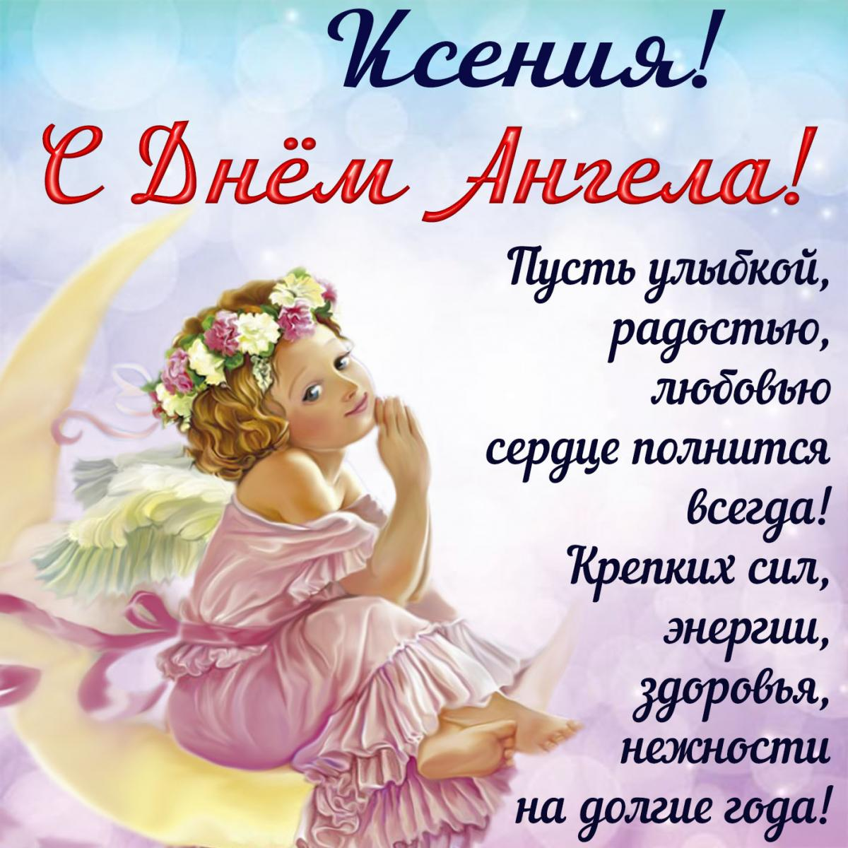 Красивая открытка Ксении на День Ангела