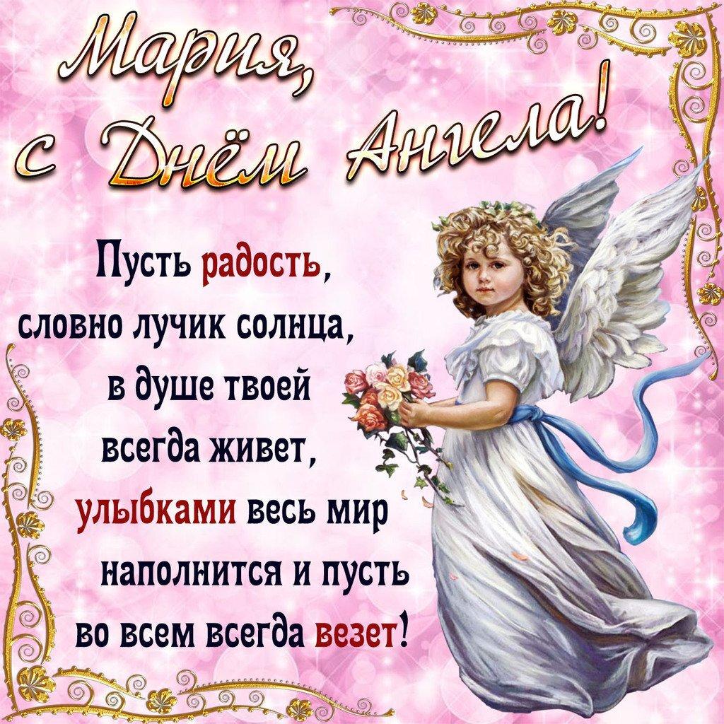 14 апреля, именины Марии: значение имени и оригинальные ...