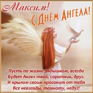 День ангела Максима: красивые поздравления и открытки | Портал ДНР