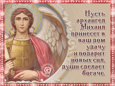 Михайлов день 2019 - поздравления с праздником Михаила 21 ноября: приметы,  открытки
