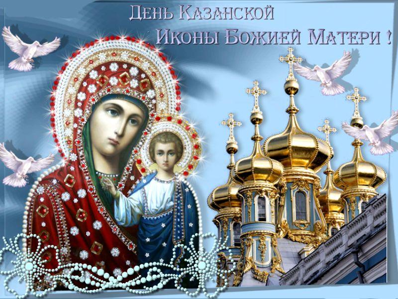 День Казанской иконы Божией Матери 2018: все, что нужно знать об празднике 4  ноября - ТЕЛЕГРАФ
