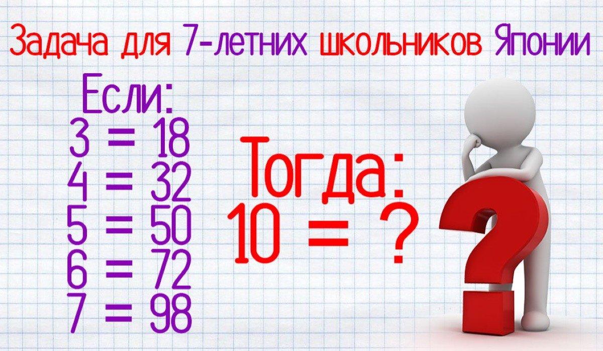 простые задачи на логику с ответами